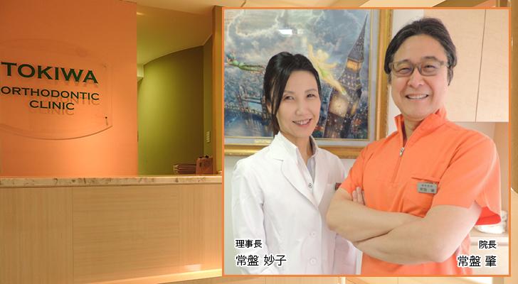 常盤矯正歯科医院 常盤妙子