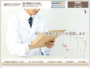 日本ベルム株式会社