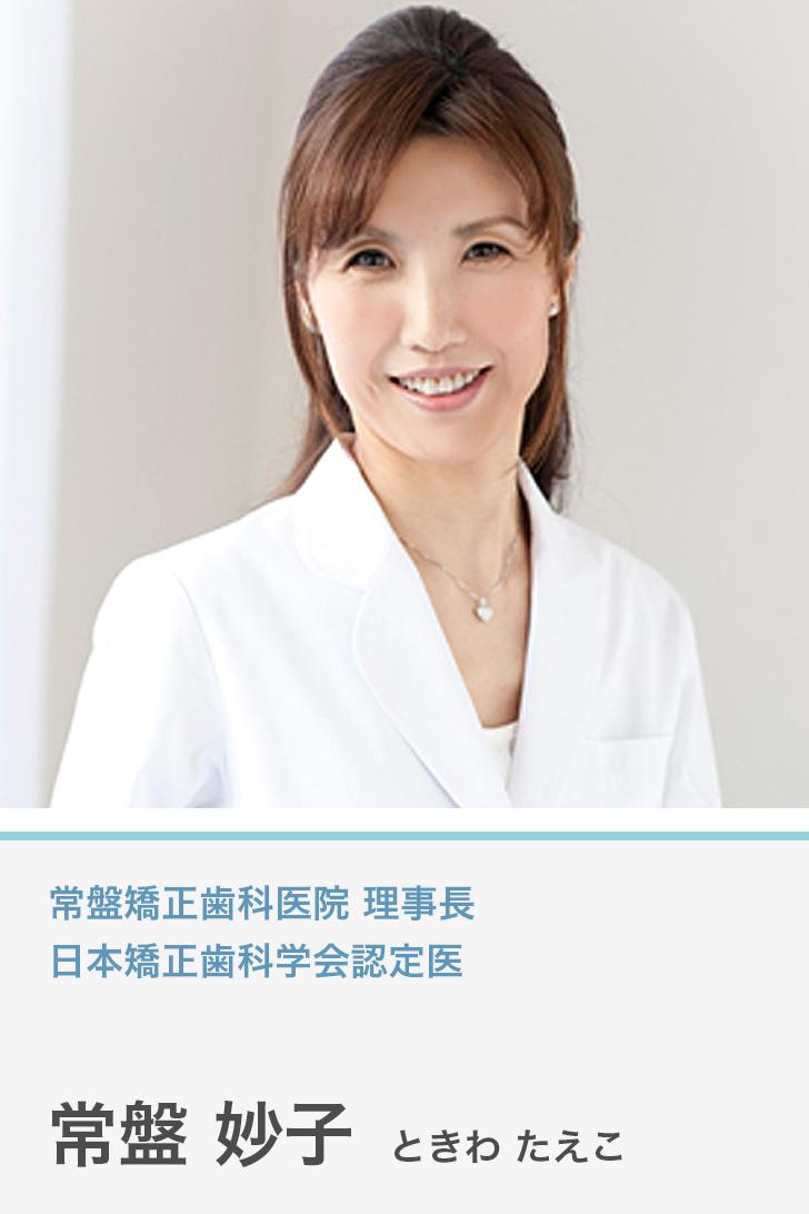 常盤妙子 常盤矯正歯科医院 理事長 日本矯正歯科学会認定医