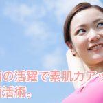 美肌菌の活躍で素肌力アップ!美肌菌活術。
