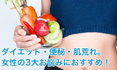 ダイエット・便秘・肌荒れ。女性の3大お悩みにおすすめ!